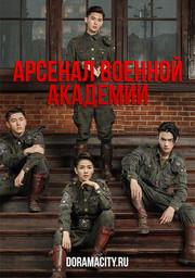 Арсенал военной академии смотреть