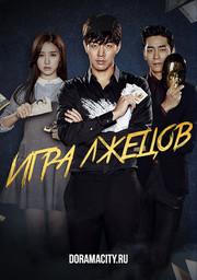 Игра лжецов (корейская версия) смотреть