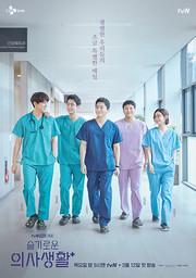 Мудрая жизнь в больнице смотреть