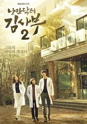 Учитель Ким, доктор-романтик 2 смотреть
